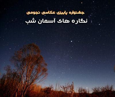 عکس های آسمان در شب